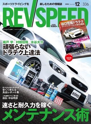 REV SPEED(レブスピード) 2018年12月号