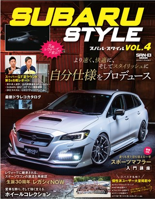 SUBARU STYLE Vol.4