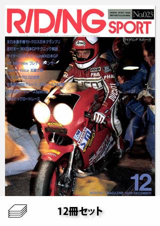 RIDING SPORT1984年セット[全12冊]