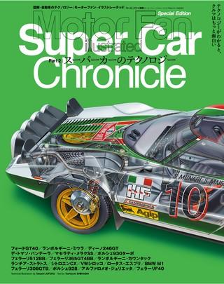 スーパーカークロニクル Part.2