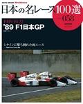 日本の名レース100選 Vol.058