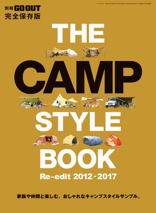 GO OUT CAMP STYLE BOOK Re-Edit 2012~2017