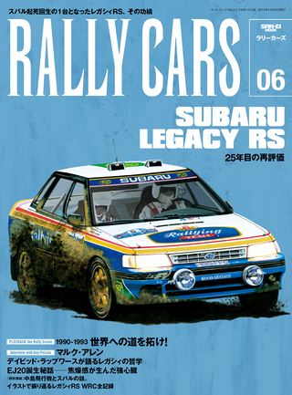Vol.06 SUBARU LEGACY RS