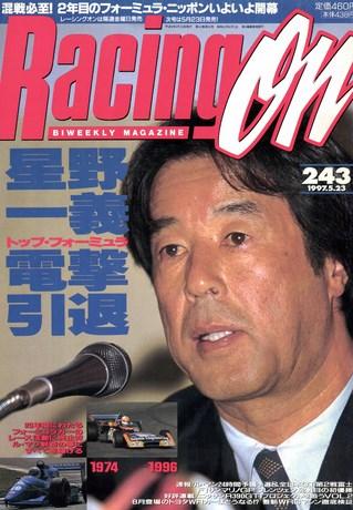 Racing on(レーシングオン) No.243