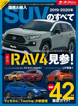 2019-2020年 国産&輸入SUVのすべて