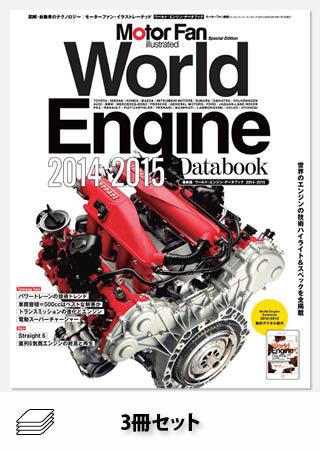 World Engine DatabookバックナンバーSET[全3冊]