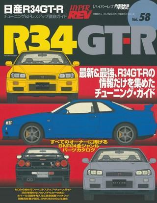 Vol.058 日産 スカイラインR34 GT-R