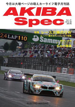 Vol.31 2012年6月号