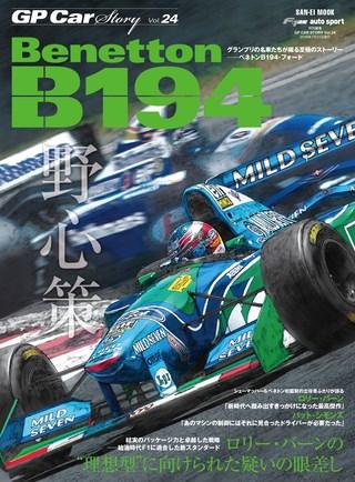 GP Car Story(GPカーストーリー) Vol.24 Benetton B194