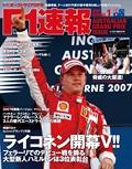 2007 Rd01 オーストラリアGP号