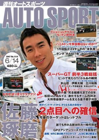 No.1114 2007年6月14日号