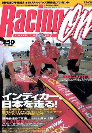 Racing on(レーシングオン) No.250