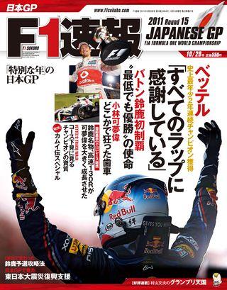 2011 Rd15 日本GP号