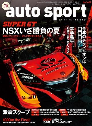 AUTO SPORT(オートスポーツ) No.1462 2017年8月25日号