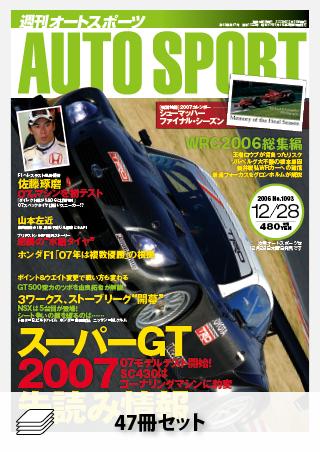 2006年オートスポーツ[47冊]セット