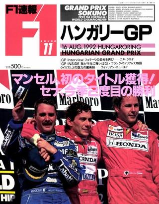 F1速報1992 Rd11 ハンガリーGP号