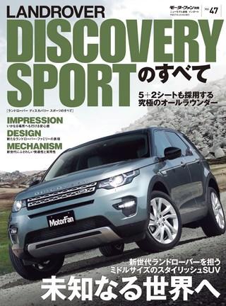 ニューモデル速報 インポートシリーズ Vol.47 ランドローバー・ディスカバリースポーツのすべて