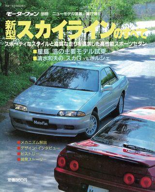 セットすべてシリーズ80年代人気10車種セット[全10冊]