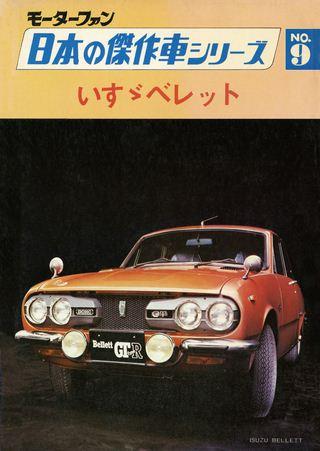 日本の傑作車シリーズ【第9集】いすゞベレット