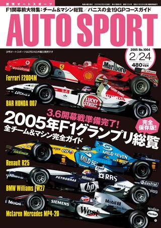 No.1004 2005年2月24日号