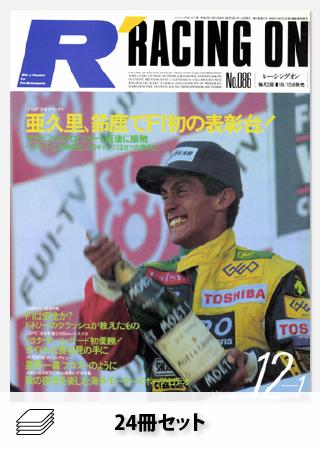Racing on 1990年セット[全24冊]
