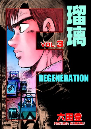 F REGENERATION 瑠璃3巻