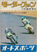 世界選手権日本グランプリ特集号 1963年12月臨時増刊号