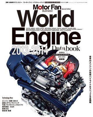 World Engine Databook 2013 to 2014