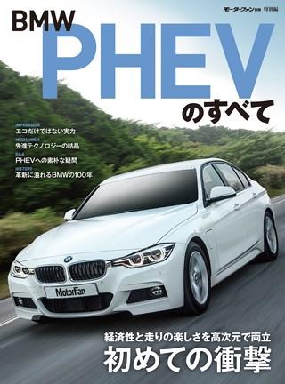BMW PHEVのすべて