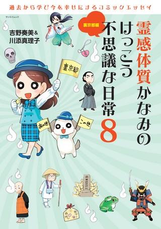 【コミック】霊感体質かなみのけっこう不思議な日常 8 〜裏京都編〜
