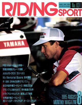 1985年8月号 No.31