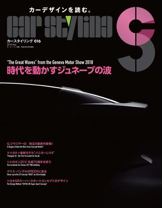 CAR STYLING(カースタイリング) Vol.16