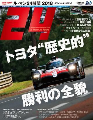 AUTO SPORT(オートスポーツ)特別編集 ル・マン24時間 2018