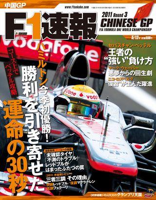2011 Rd03 中国GP号
