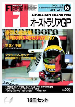 1991年 F1速報全16戦セット[全16冊]