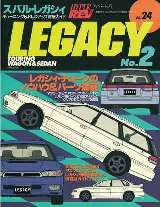 Vol.024 スバル・レガシィ・ツーリングワゴン&セダン No.2