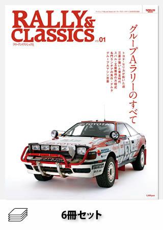 Rally & Classicsセット[全6冊]