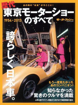 歴代東京モーターショーのすべて