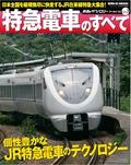 アーカイブス Vol.3 特急電車のすべて