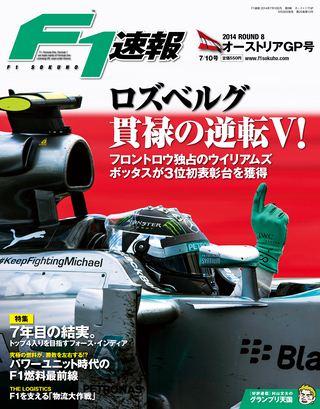 F1速報2014 Rd08 オーストリアGP号