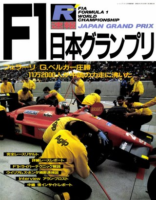 F1速報1987 速報F1日本GP