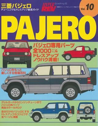 Vol.010 三菱パジェロ