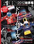 F1速報2012 総集編