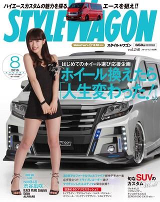 STYLE WAGON(スタイルワゴン) 2016年8月号