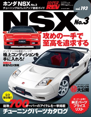 HYPER REV Vol.193 ホンダ・NSX No.3
