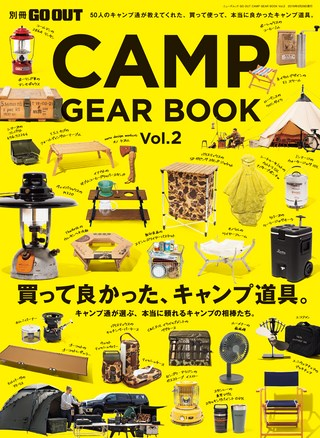 GO OUT(ゴーアウト)特別編集 GO OUT CAMP GEAR BOOK Vol.2