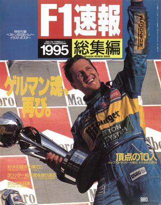 F1速報1995 総集編