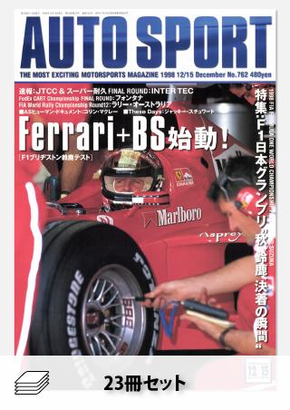 1998年オートスポーツ[23冊]セット