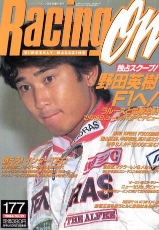 Racing on(レーシングオン) No.177