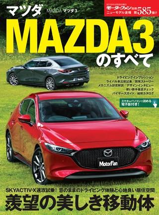 第585弾 マツダ MAZDA3のすべて